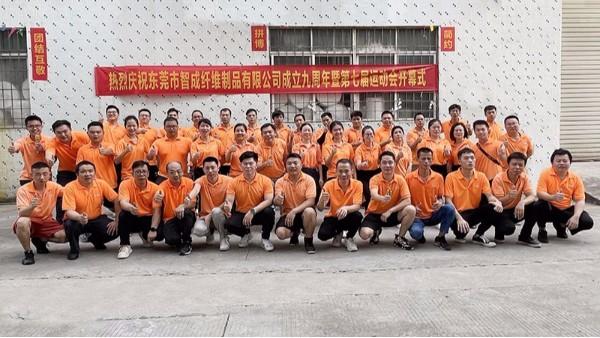 赢咖4纤维九周年厂庆暨第七届运动会圆满落幕
