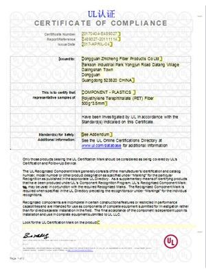赢咖4UL工厂认证证书